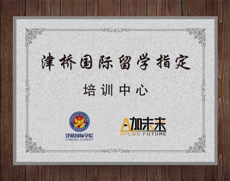 津桥国际留学