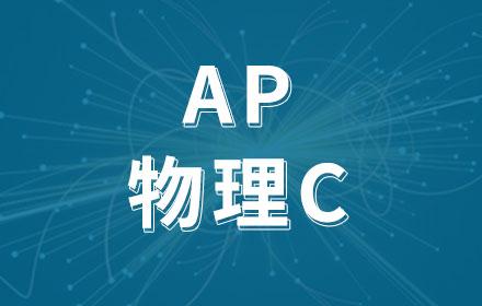 AP物理C课程辅导培训