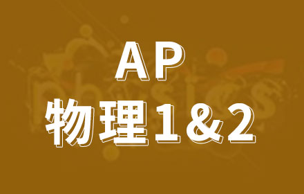 AP物理1&2课程培训
