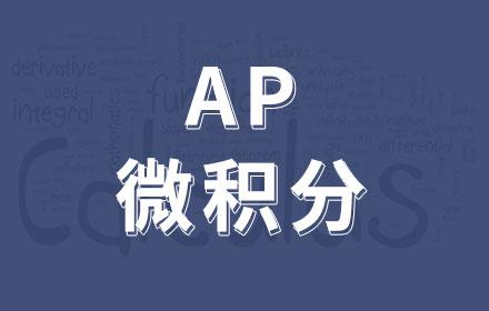 AP微积分课程辅导培训