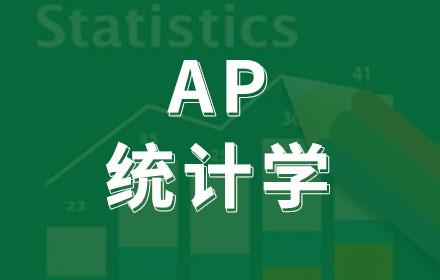AP统计学课程辅导培训