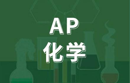 AP化学课程辅导培训